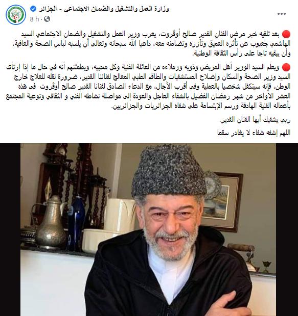 كشف حقيقة وفاة صالح اوقروت وسبب الوفاة 7