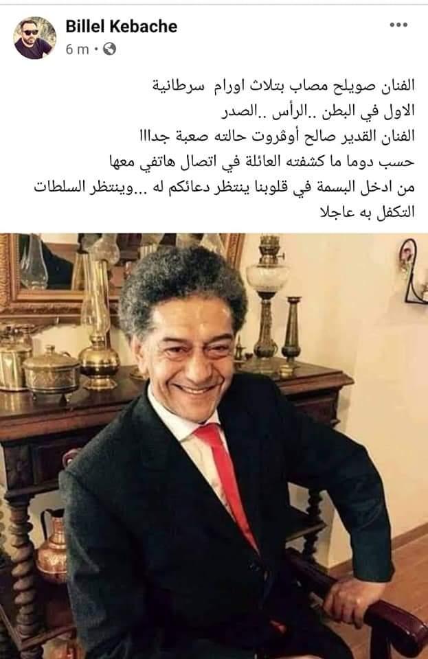 كشف حقيقة وفاة صالح اوقروت وسبب الوفاة 9